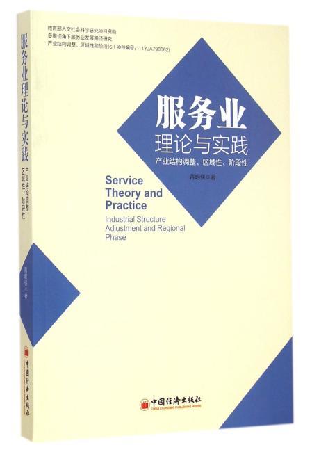 服务业理论与实践:产业结构调整、区域性、阶段性