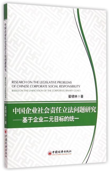 中国企业社会责任立法问题研究——基于企业二元目标的统一