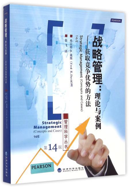 战略管理(第十四版)