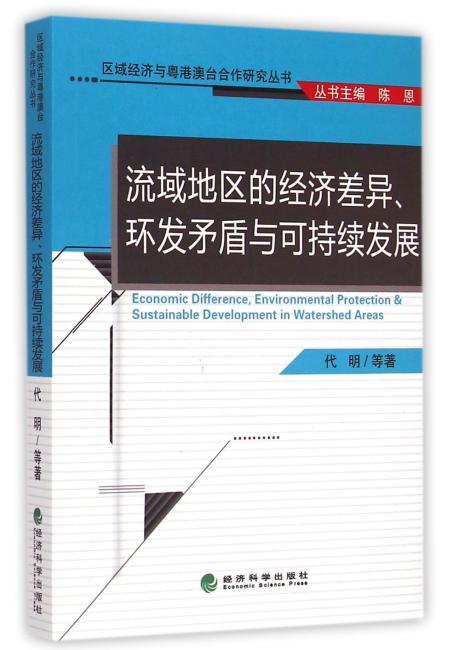 流域地区的经济差异、环发矛盾与可持续发展