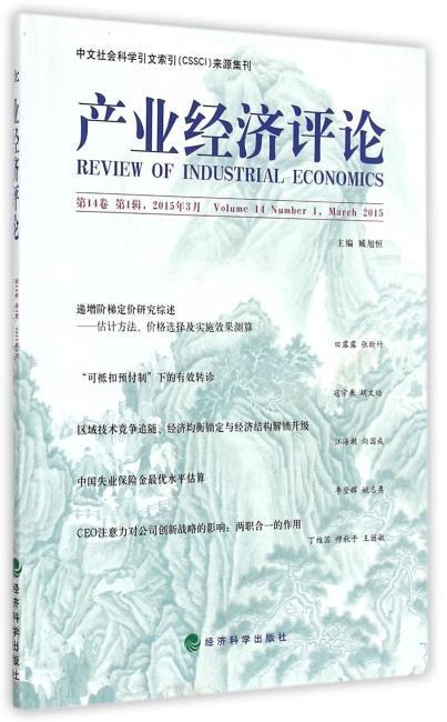 产业经济评论  第14卷  第1辑