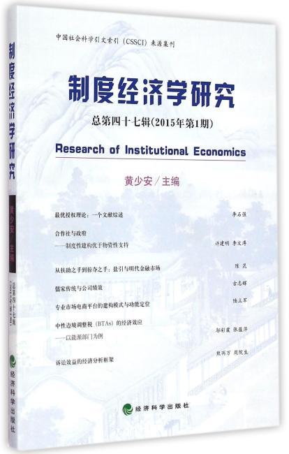 制度经济学研究 总第四十七辑(2015年第1期)