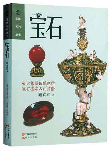 宝石——赏玩系列丛书(专家品鉴笔记;原创插图,极具东方美的神韵;富生活气息、图文并茂、时尚,让更多收藏爱好者喜欢。)