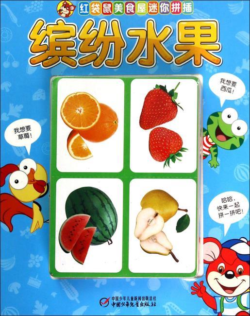 红袋鼠美食屋迷你拼插·缤纷水果