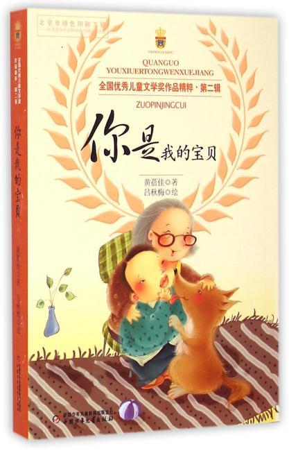 全国优秀儿童文学奖作品·第二辑——你是我的宝贝