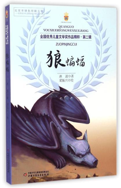 全国优秀儿童文学奖作品·第二辑——狼蝙蝠