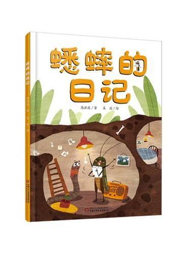 我的日记系列—蟋蟀的日记(一只蟋蟀的优秀日记,不一样的昆虫世界,趣味阅读让你爱上日记,爱上自然!)