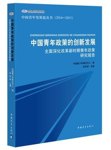 中国青年政策的创新发展:全面深化改革新时期青年政策研究报告