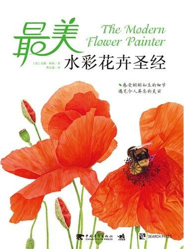 最美水彩花卉圣经