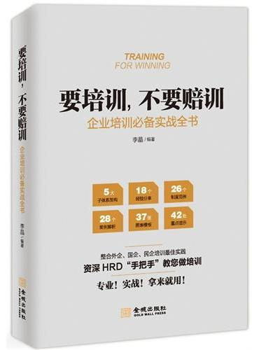 要培训,不要赔训:企业培训必备实战全书