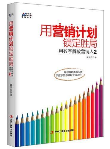 用营销计划锁定胜局:用数字解放营销人2- 教你轻松做好营销计划 博瑞森图书