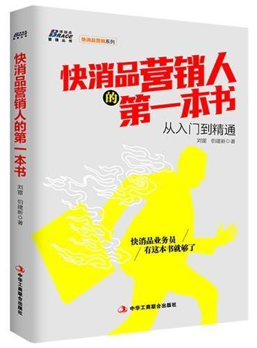 快消品营销人的第一本书:从入门到精通 优秀业务员必读 博瑞森图书
