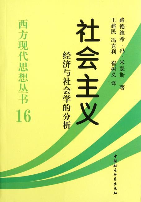 社会主义-经济与社会学的分析(西方现代思想丛书16)(平装)