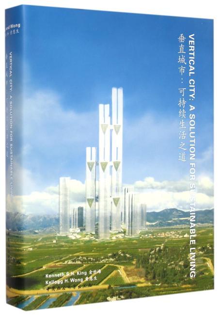垂直城市:可持续生活之道