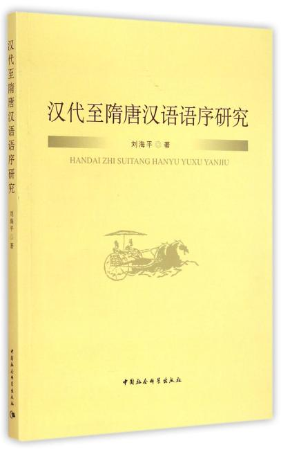 汉代至隋唐汉语语序研究
