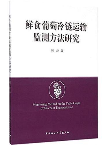 鲜食葡萄冷链运输监测方法研究