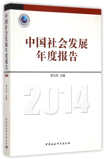 中国社会发展年度报告(2014)