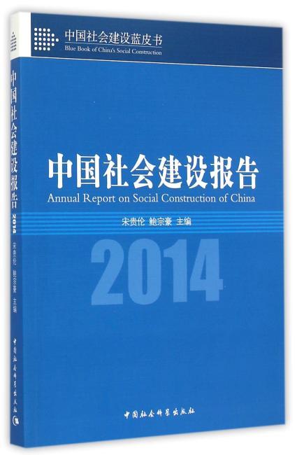 中国社会建设报告 2014(中国社会建设蓝皮书)
