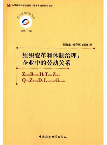 组织变革和体制治理(社会发展经验丛书)创新工程