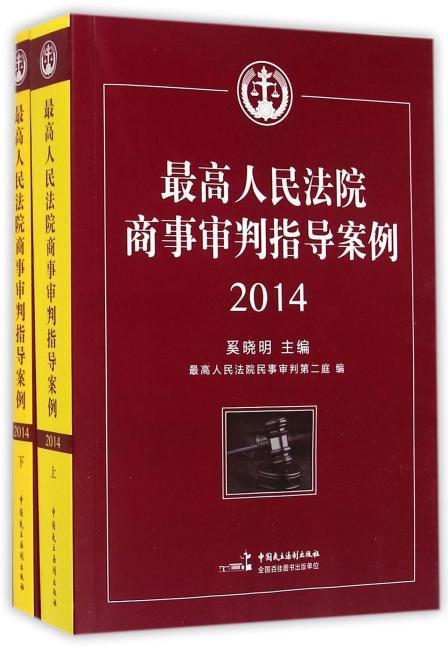 最高人民法院商事审判指导案例(2014)(套装上下册)