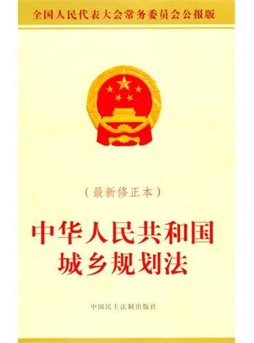 中华人民共和国城乡规划法(最新修正本)