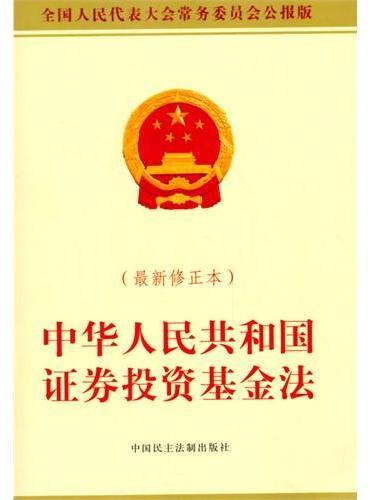 中华人民共和国证券投资基金法(最新修正本)