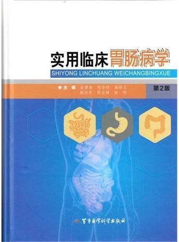 实用临床胃肠病学(第2版)