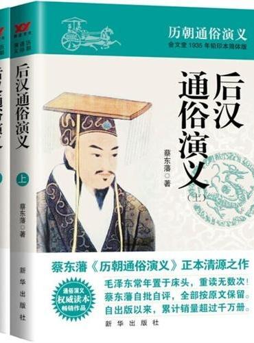 蔡东藩历朝通俗演义-后汉通俗演义(上下)