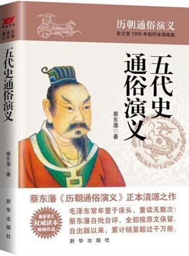 蔡东藩历朝通俗演义-五代史通俗演义