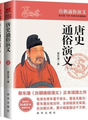 蔡东藩历朝通俗演义-唐史通俗演义(上下)