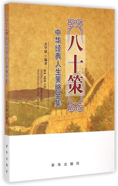 八十策:中华经典人生策略全集