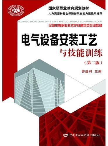 电气设备安装工艺与技能训练(第二版)