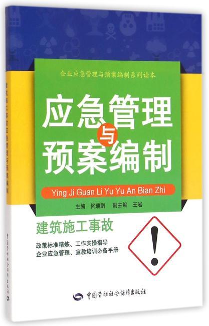 建筑施工事故应急管理与预案编制
