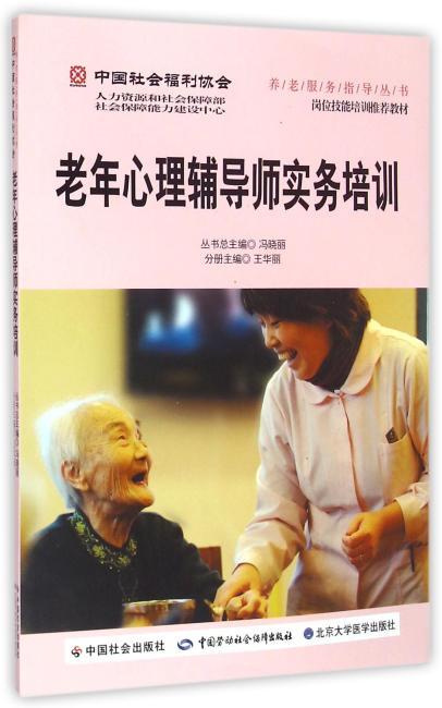 老年心理辅导师实务培训——中国社会福利协会养老服务指导丛书