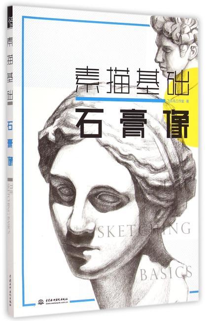 素描基础 石膏像