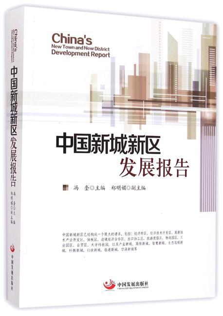 中国新城新区发展报告