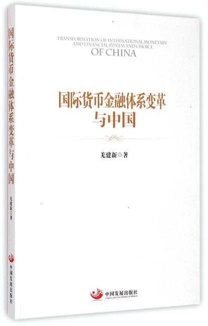 国际货币金融体系变革与中国