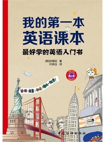 我的第一本英语课本——最好学的英语入门书