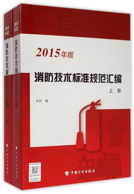 消防技术标准规范汇编(2015年版)
