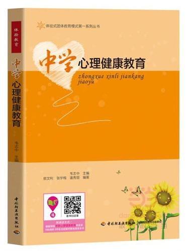 中学心理健康教育-体验式团体教育模式第一系列丛书