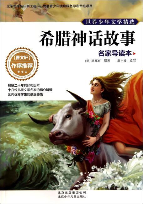 世界少年文学精选·名家导读本 希腊神话故事