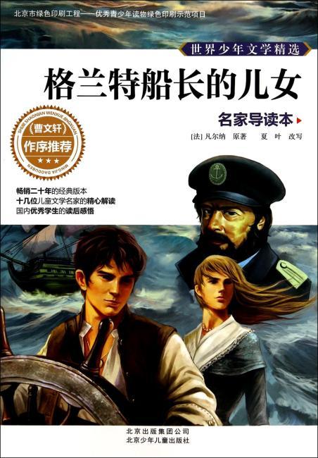 世界少年文学精选·名家导读本 格兰特船长的儿女