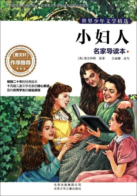 世界少年文学精选·名家导读本 小妇人