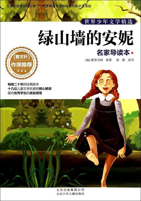 世界少年文学精选·名家导读本 绿山墙的安妮