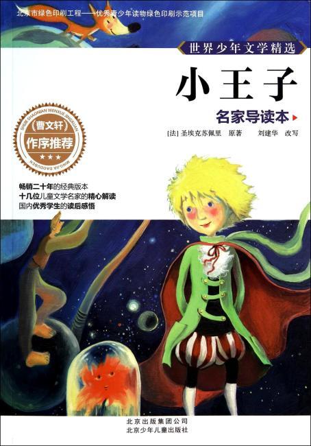 世界少年文学精选·名家导读本 小王子