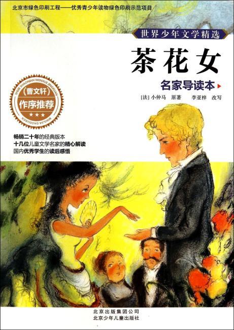 世界少年文学精选·名家导读本 茶花女