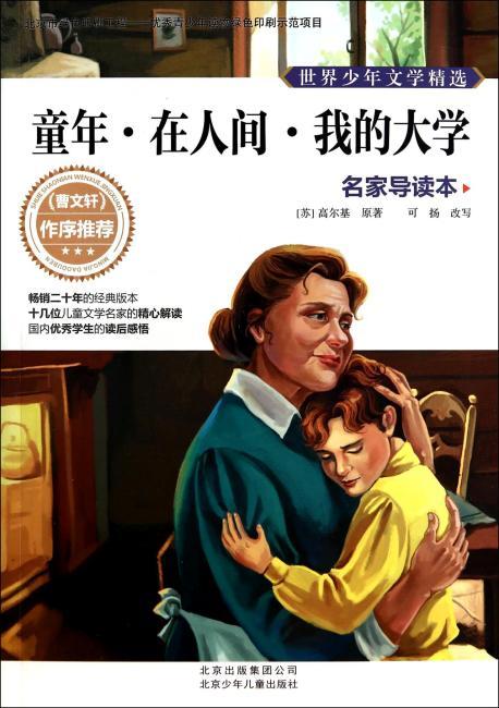世界少年文学精选·名家导读本 童年·在人间·我的大学