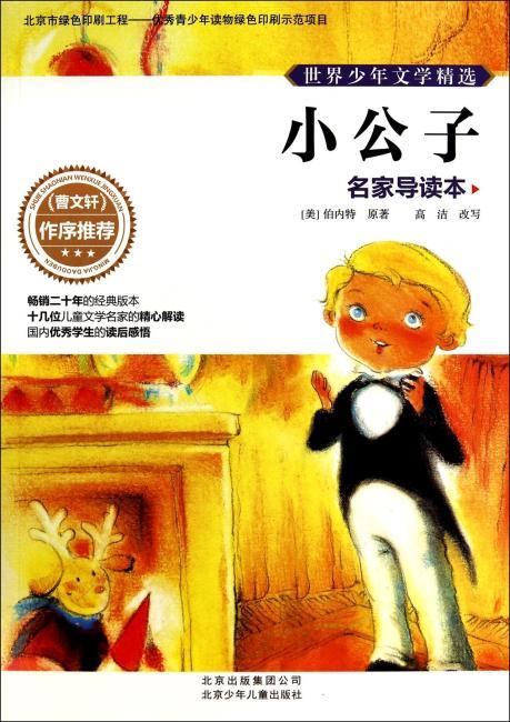 世界少年文学精选·名家导读本 小公子