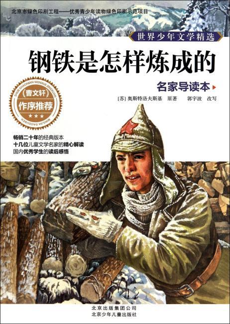 世界少年文学精选·名家导读本 钢铁是怎样炼成的