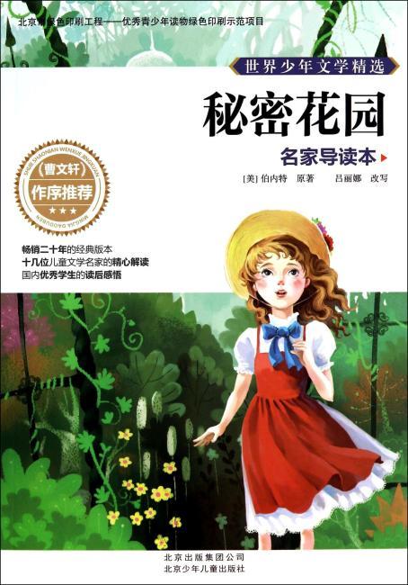 世界少年文学精选·名家导读本 秘密花园